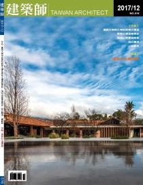 建築師 雜誌 VOL.516