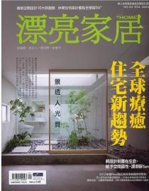 漂亮家居NO.155 2014年1月號 專訪 日本建築師 梅林 克 VS 台灣設計師 黃建華 建築、自然與居住者的共生美學