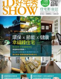 iDShow住宅影音誌-VOL08環保x節能x健康 幸福綠住宅