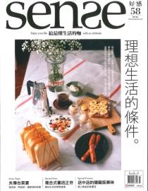 SENSE好感雜誌58期2017年3月號