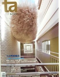TA台灣建築報導 Vol.256 2017年1月號