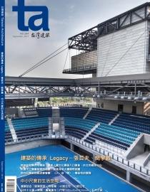 ta台灣建築雜誌 2017年9月 Vol.264