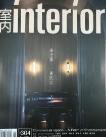 室內Interior 304 期