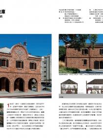 建築師雜誌 三井倉庫_頁面_1