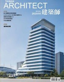 建築師雜誌NO.545