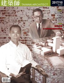 建築師 雜誌 VOL.514