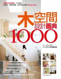 木空間設計圖典1000