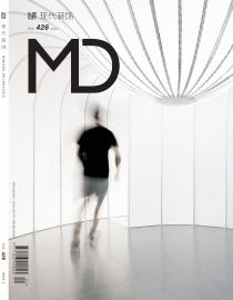 MD現代裝飾 Vol.426