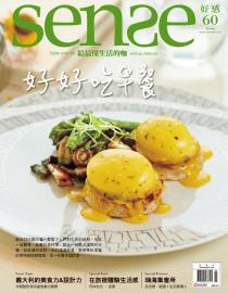 SENSE好感雜誌 60期 2017年5月號